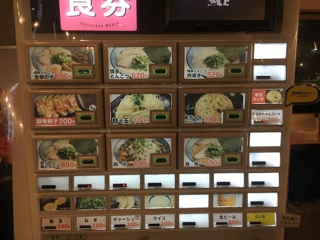 名古屋市天白区【鶴亀堂】のメニュー