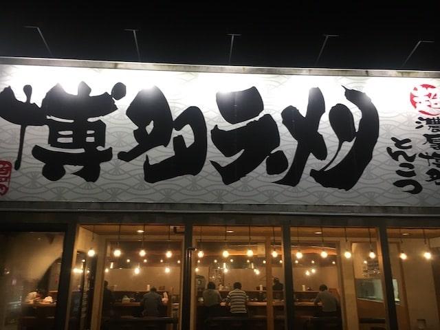 名古屋市天白区【鶴亀堂】の外観
