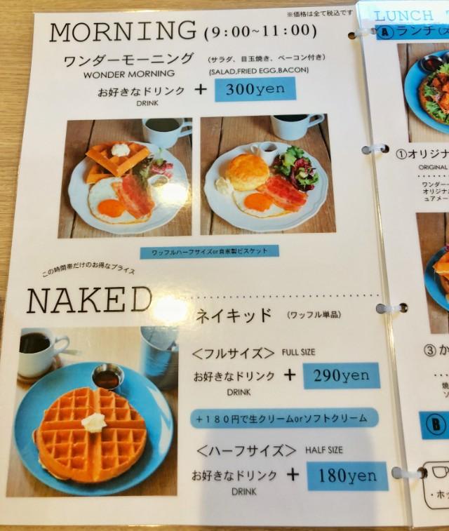 名古屋市天白区【Cafe WONDER(カフェワンダー)】モーニング メニュー