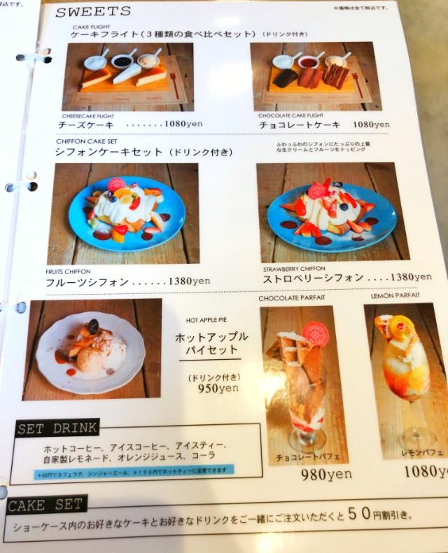 名古屋市天白区【Cafe WONDER(カフェワンダー)】モーニング グランドメニュー