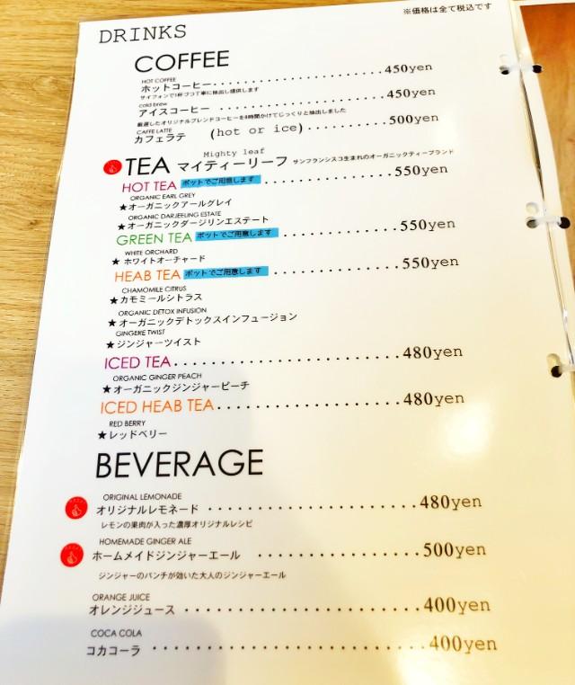 名古屋市天白区【Cafe WONDER(カフェワンダー)】モーニング ドリンクメニュー