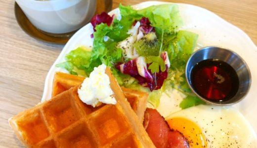 Cafe WONDER カフェワンダー(植田)|モーニングもおすすめ!有名スウィーツ店が手掛ける焼き立てワッフルが美味しいお店