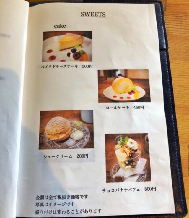 平針カフェ【キッサマシマロ】スウィーツメニュー