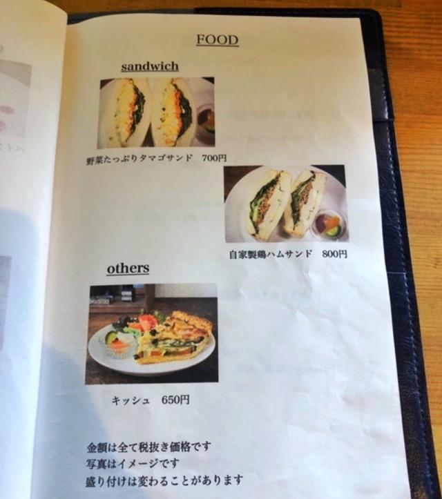 平針カフェ【キッサマシマロ】サンドイッチメニュー