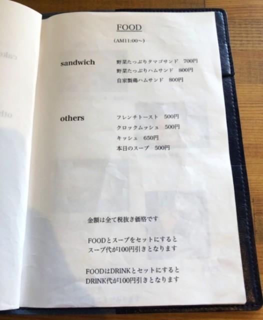 平針カフェ【キッサマシマロ】フードメニュー