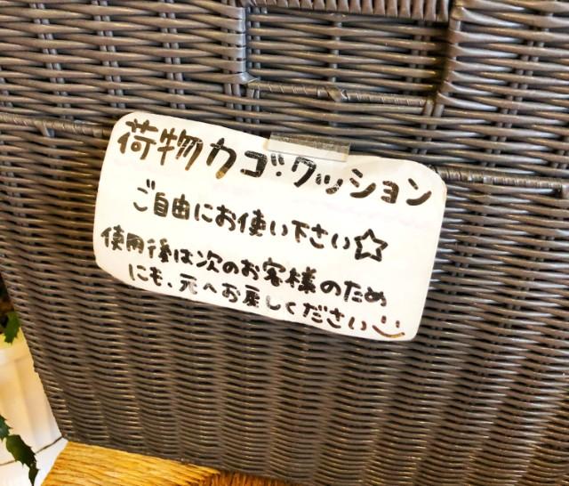 名古屋市天白区【Blanc Pain(ブランパン)】モーニング かご