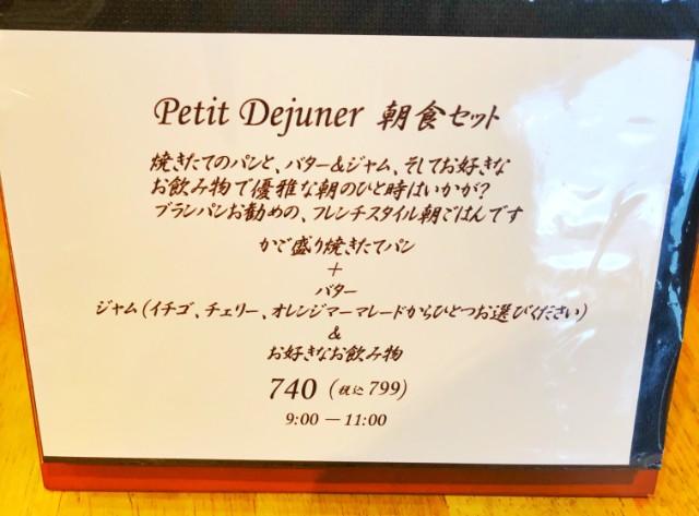 名古屋市天白区【Blanc Pain(ブランパン)】モーニング 朝食セットメニュー