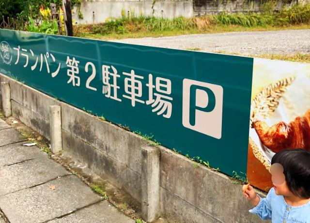 名古屋市天白区【blanc pain(ブランパン)】モーニング 第2駐車場