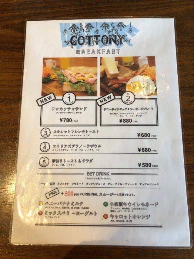 名古屋市天白区【COTTONY(カトニー)】モーニングメニュー