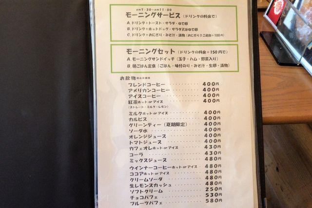 名古屋市天白区【暖】のモーニングメニュー