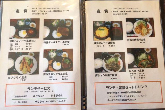 名古屋市天白区【暖】の食事メニュー