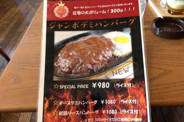 名古屋市天白区【暖】のハンバーグ