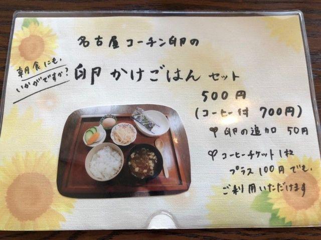 ふんわり茶房の名古屋コーチン卵かけご飯