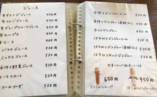 名古屋市天白区 ふんわり茶房のドリンク
