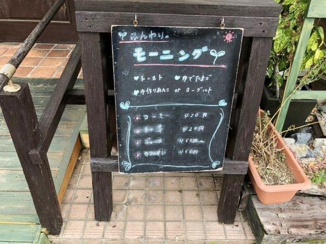 名古屋市天白区 ふんわり茶房の入口メニュー