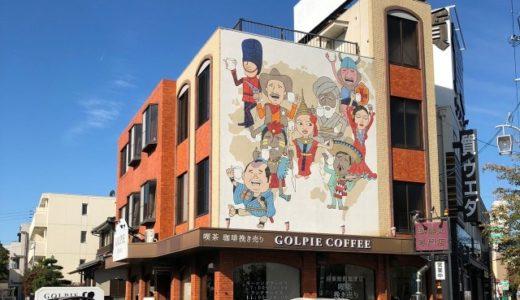 GOLPIE COFFEE(ゴルピーコーヒー)|こだわりの1杯が味わえるお店