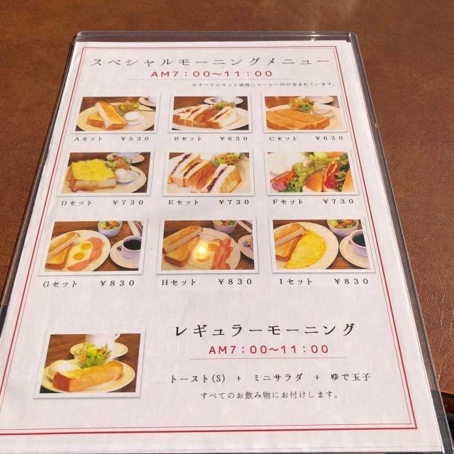 名古屋市天白区【GOLPIE COFFEE(ゴルピーコーヒー)】モーニング メニュー