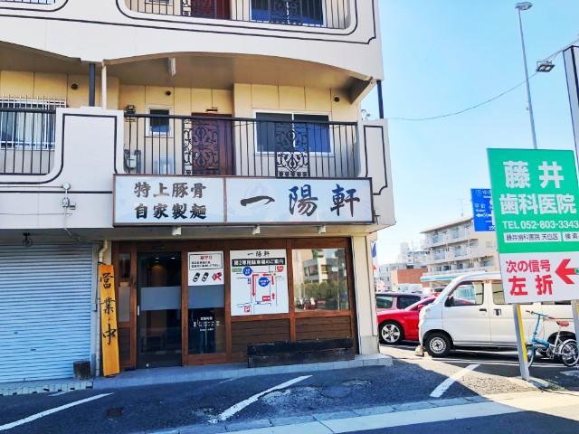 天白区おすすめラーメン店【一陽軒】植田2