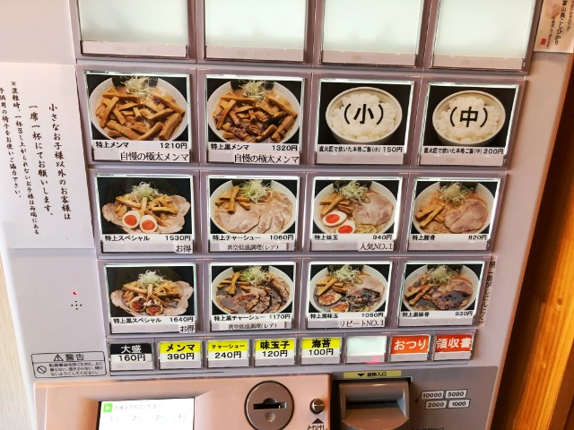 名古屋市天白区ラーメン【一陽軒】券売機