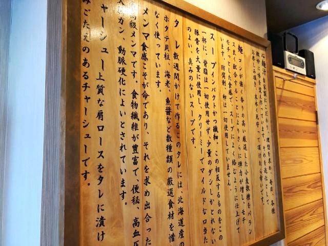 名古屋市天白区ラーメン【一陽軒】壁際メッセージ