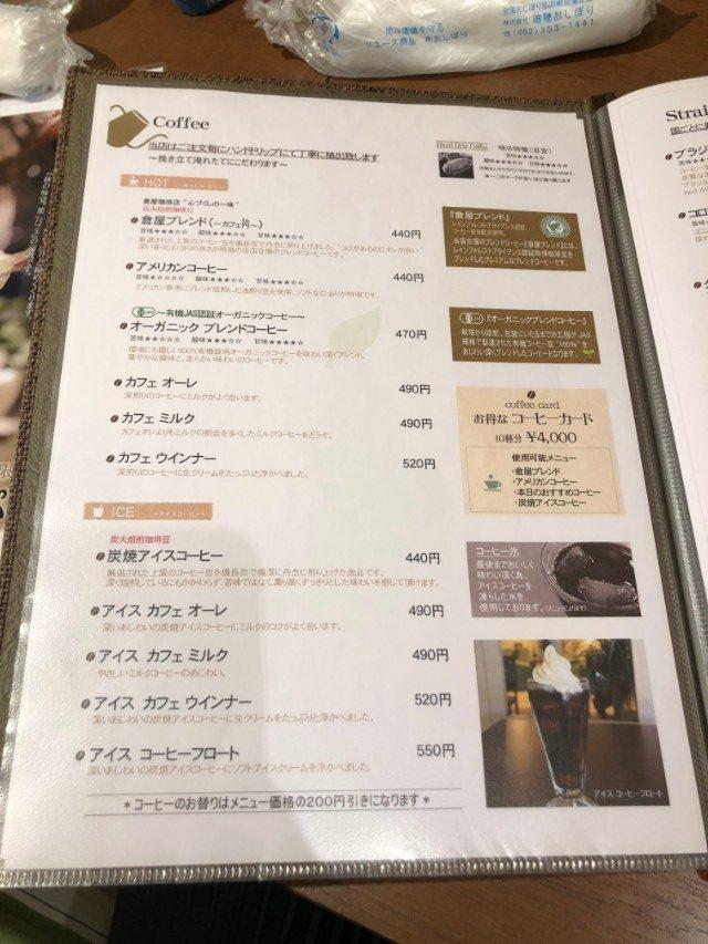 倉屋珈琲店 メニュー1