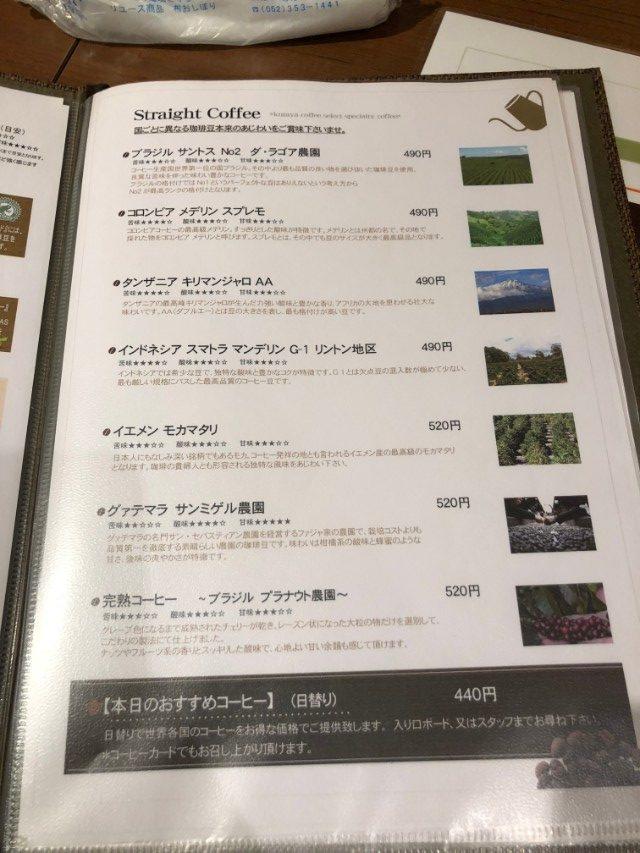 倉屋珈琲店 メニュー2