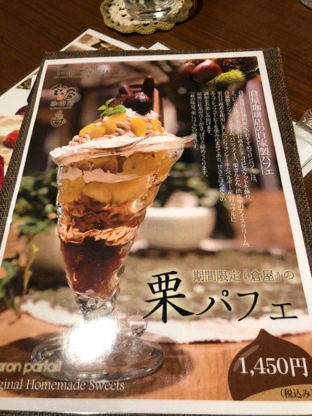倉屋珈琲店 栗パフェ