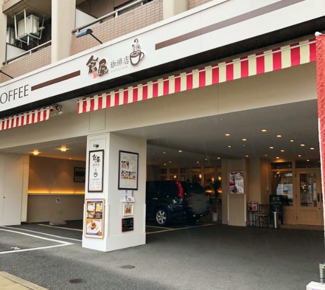 名古屋市天白区【倉屋珈琲店】モーニング 外観