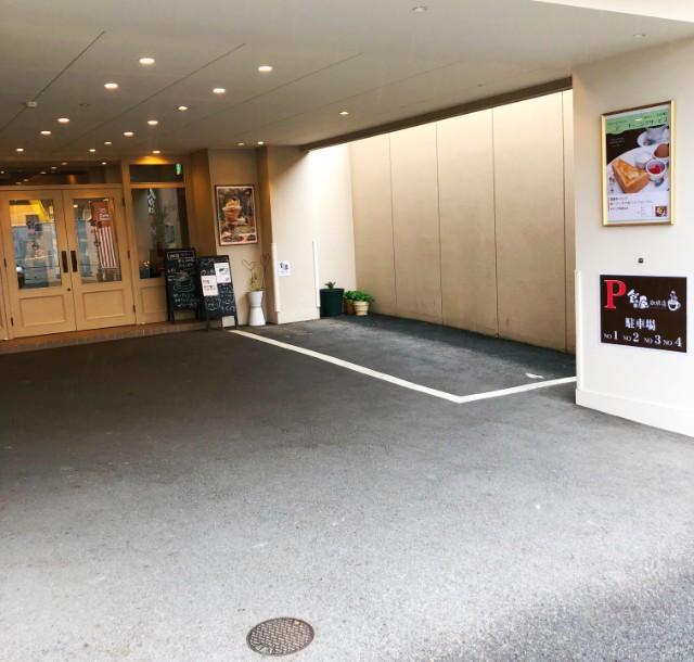 名古屋市天白区【倉屋珈琲店】モーニング 駐車場