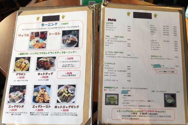 名古屋市天白区【Laidback】のモーニングメニュー