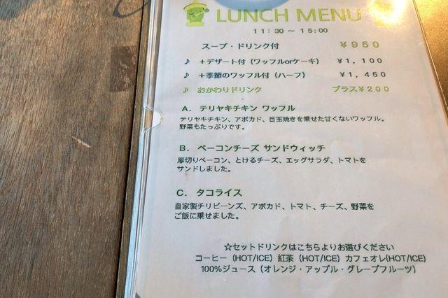 名古屋市天白区【Laidback】のランチメニュー