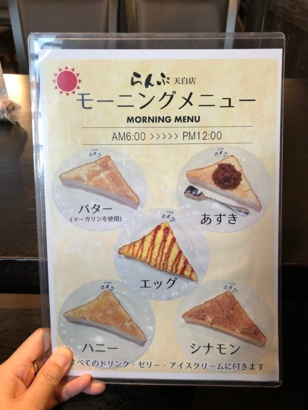 名古屋市天白区「珈琲屋らんぷ天白店」のモーニング