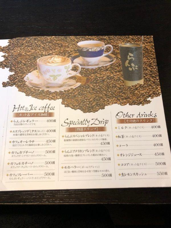 名古屋市天白区「珈琲屋らんぷ天白店」のメニュー