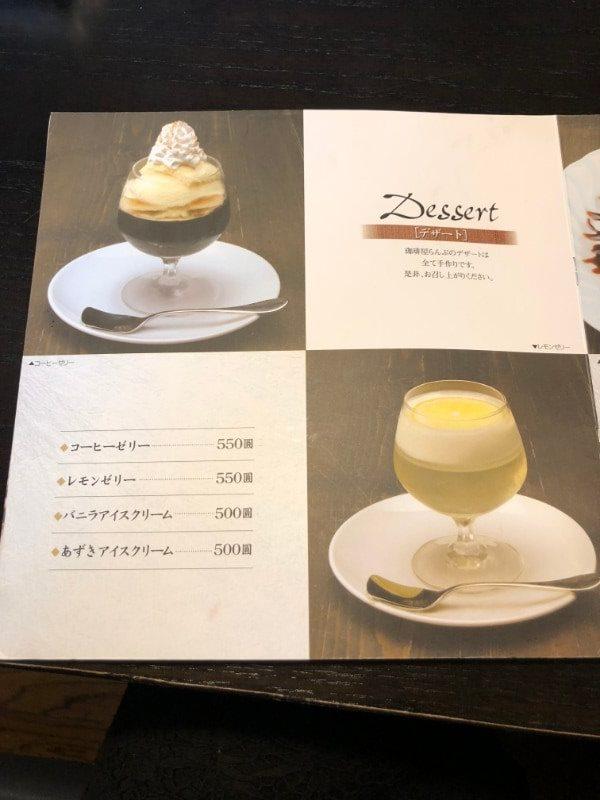 名古屋市天白区「珈琲屋らんぷ天白店」のメニュー2