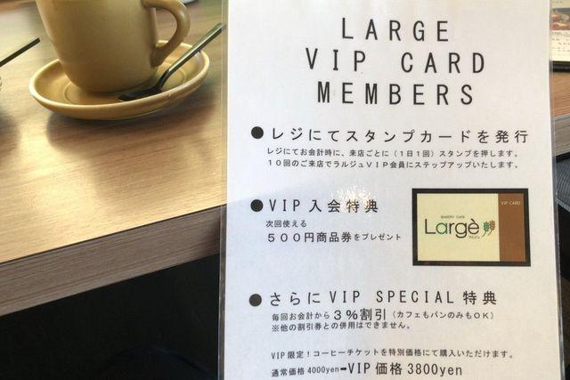 名古屋市天白区【Large】のポイントカード
