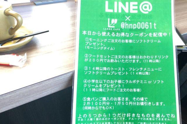 名古屋市天白区【Large】モーニング LINE@
