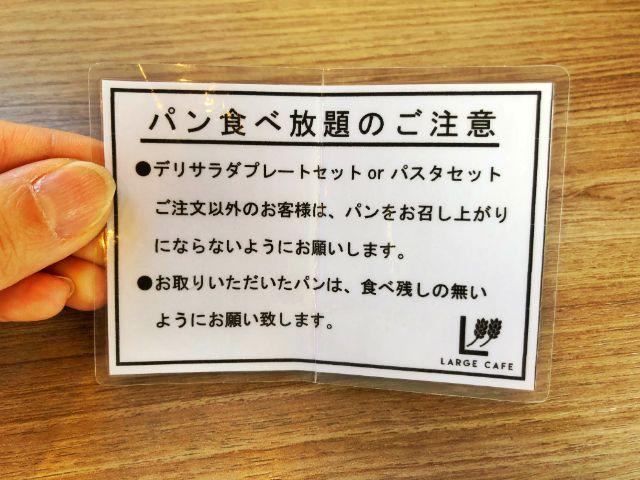 Large (ラルジュ)ランチ パン食べ放題注意点