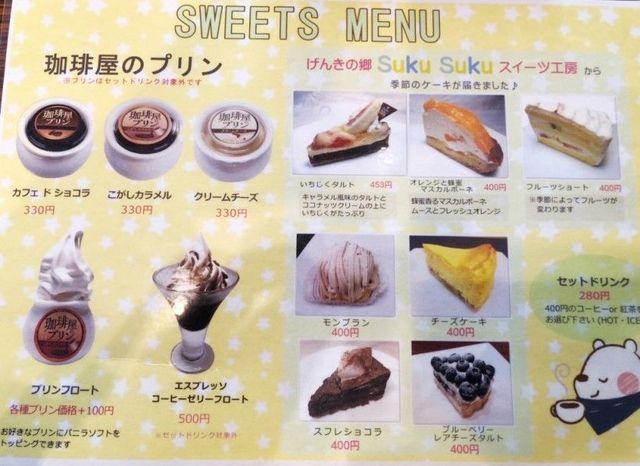 名古屋市天白区 珈食房 る ぱん 平針店のスイーツメニュー
