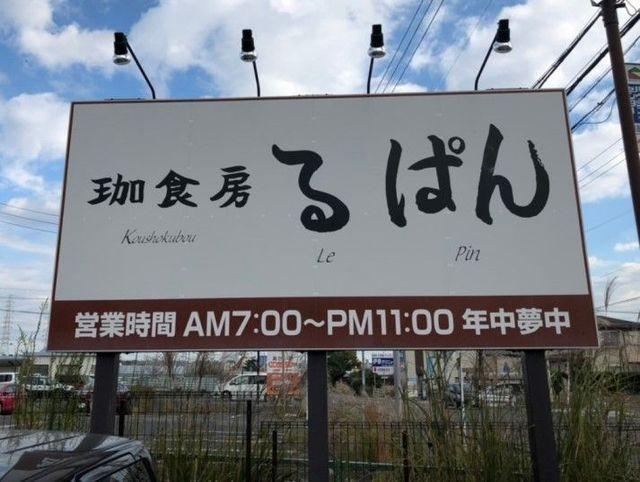 名古屋市天白区 珈食房 る ぱん 平針店の駐車場