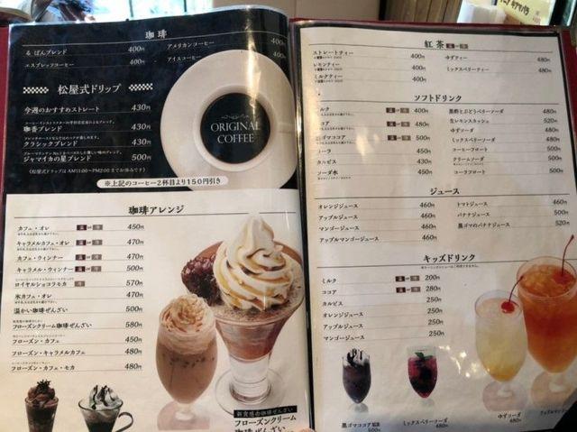 名古屋市天白区 珈食房 る ぱん 平針店のドリンクメニュー