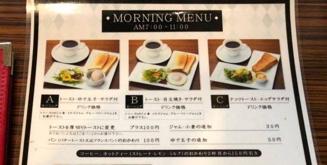 名古屋市天白区 珈食房 る ぱん 平針店のモーニングメニュー