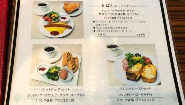 名古屋市天白区 珈食房 る ぱん 平針店のモーニングセット