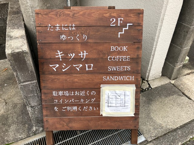 名古屋市天白区【キッサ マシマロ】モーニング 看板