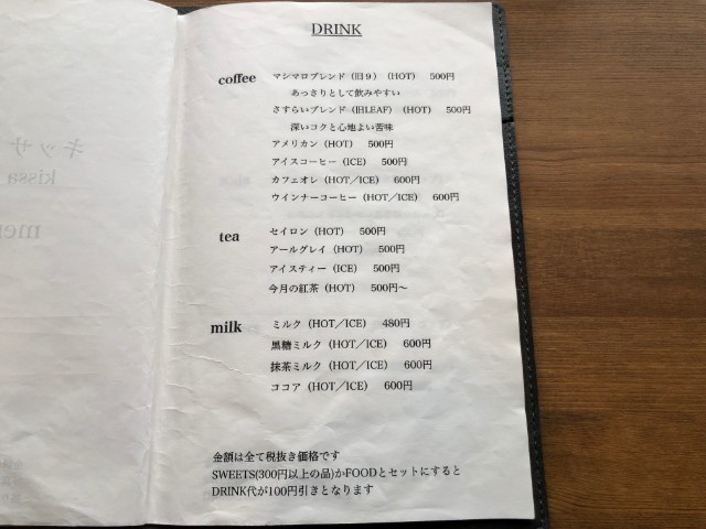 名古屋市天白区【キッサ マシマロ】モーニング ドリンクメニュー1