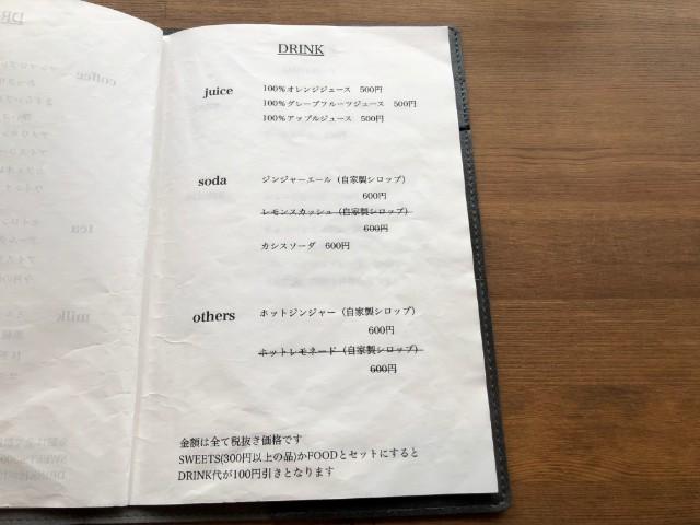 名古屋市天白区【キッサ マシマロ】モーニング ドリンクメニュー2