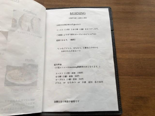 名古屋市天白区【キッサ マシマロ】モーニングメニュー