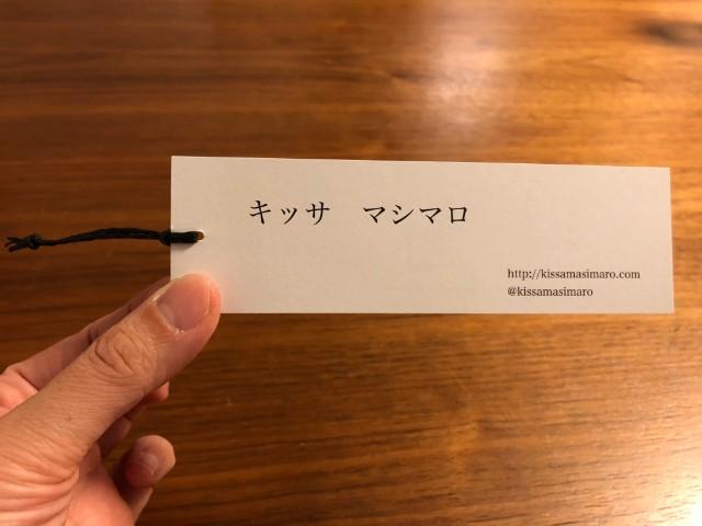 名古屋市天白区【キッサ マシマロ】モーニング ショップカードのしおり