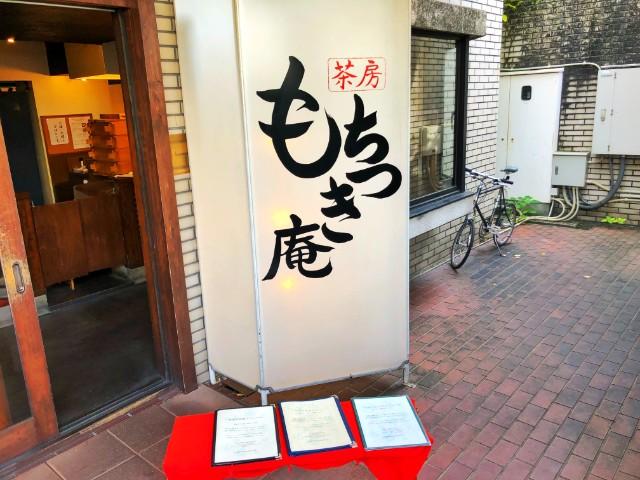 名古屋市天白区【もちつき庵】モーニング 看板