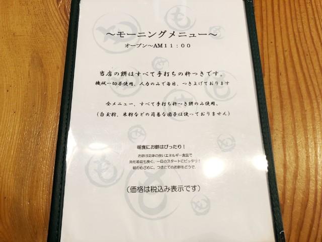 名古屋市天白区【餅つき庵】モーニングメニュー
