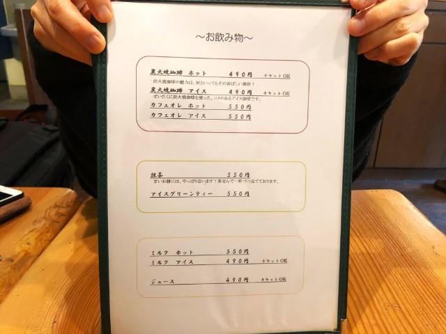名古屋市天白区【もちつき庵】モーニング ドリンクメニュー